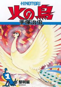20091210160233!Phoenix_(manga)_volume_1